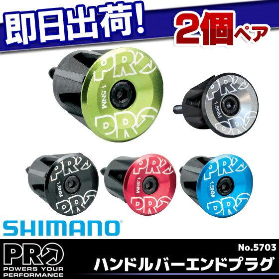 5,400円以上で送料無料 ハンドルバーエンドプラグ SHIMANO PRO シマノプロ No.5703 ペア 自転車 バーエンド用プラグ 自転車の九蔵 あす楽