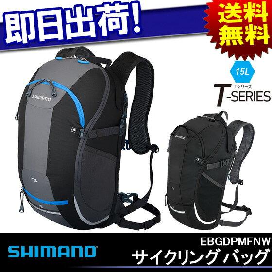 SHIMANO (シマノ) T-15 サイクリングバック リュックサック バックパック 自転車 15L 自転車バッグ バックパック サイクリングバッグ デイパック マウンテンバイクにも 自転車の九蔵 あす楽
