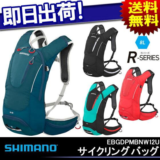 SHIMANO (シマノ) R-8 サイクリングバック リュックサック バックパック 自転車 8L 自転車バッグ バックパック サイクリングバッグ デイパック マウンテンバイクにも 自転車の九蔵 あす楽