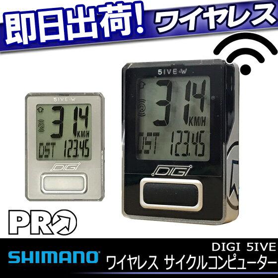 5,400円以上で送料無料 SHIMANO PRO シマノプロ DIGI 5IVE ワイヤレス サイクルコンピューター サイコン サイクリングメーター サイクリングコンピューター 自転車の九蔵 あす楽