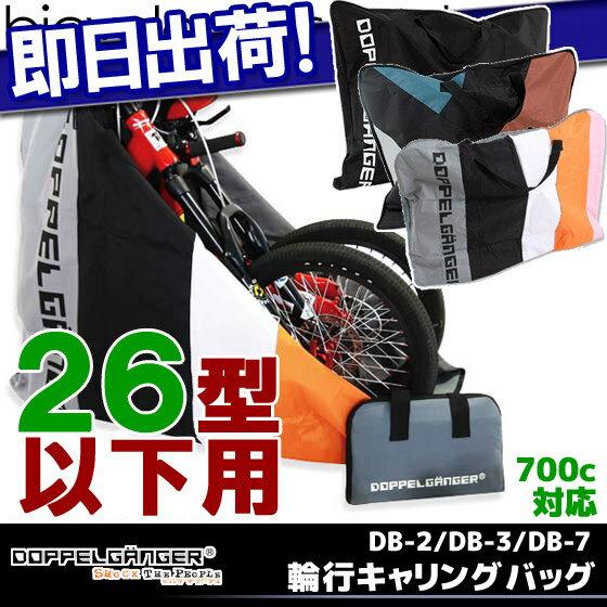 5,400円以上で送料無料 DOPPELGANGER 輪行キャリングバッグ DB-2 DB-3 DB-7 〜26インチや700Cまで 折りたたみ自転車用 輪行袋 キャリーバッグ アウトドアグッズとしても 自転車の九蔵 あす楽