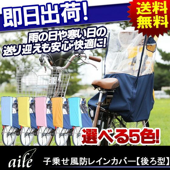 送料無料 IK-001 002 003 004 005 防風レインカバー 自転車 チャイルドシートカバー 5色 反射板付きで安心 うしろ子どものせ用 後ろ リア 自転車の九蔵 あす楽