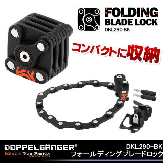 DOPPELGANGER ドッペルギャンガー フォールディングブレードロック 手のひらサイズ折たたみロック 自転車用 鍵 DKL290-BK 自転車の九蔵
