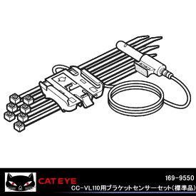 7,560円以上で送料無料 CATEYE キャットアイ 169-9550CC-VL110用ブラケットセンサーセット(標準品) 自転車の九蔵
