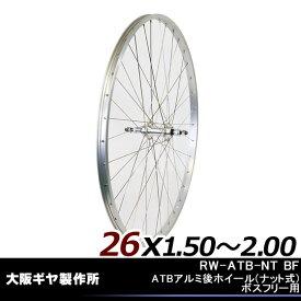 7,560円以上で送料無料 大阪ギヤ製作所 RW-ATB-NT BFATBアルミ後ホイール(ナット式) ボスフリー用 H/E 26インチ 完組ホイール 完組リム 自転車用 アルミハブ アルミリム ステンレススポーク 英式バルブ 米式バルブ 自転車の九蔵