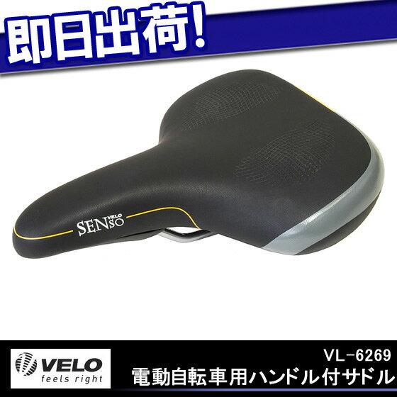 7,560円以上で送料無料 VELO VL-6269電動自転車用ハンドル付サドル 自転車サドル スクエア型 持ちやすい長時間乗車 スチールレール ブラック 自転車の九蔵