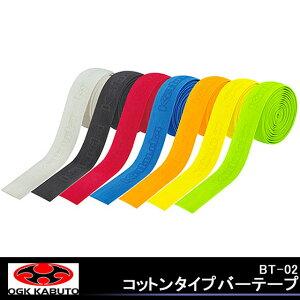 OGK KABUTO BT-02 コットンタイプバーテープ グリップ バーテープの交換に ロード自転車のハンドル用 ドロップハンドル用 ロードバイク用 バーテープ 自転車の九蔵