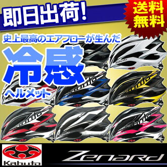 卡布托 OGK 卡布托奥瑟卡循环头盔 ZENARD 禁毒成人公路自行车头盔最好高端气流感觉头盔公路自行车