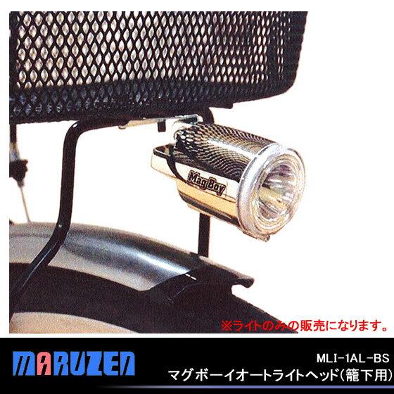 7,560円以上で送料無料 丸善電機産業 MLI-1AL-BSマグボーイオートライトヘッド(籠下用) オートライト機能 自転車用ライト ヘッドライト 自転車の九蔵