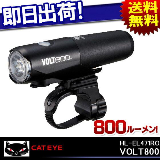 送料無料 約800ルーメン! 自転車用ライト LED前照灯 CATEYE キャットアイ HL-EL471RC VOLT800 ボルト800 自転車の九蔵 あす楽
