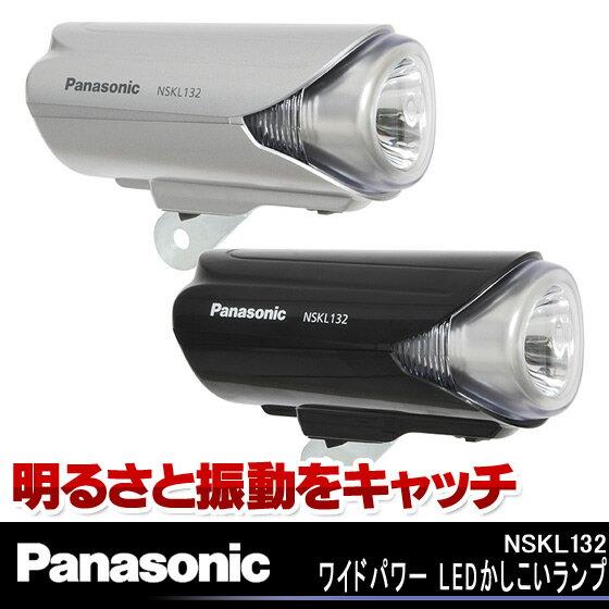 7,560円以上で送料無料 Panasonic パナソニック NSKL132-S NSKL132-B ワイドパワー LEDかしこいランプ 自転車用ライト シティサイクル等に 振動と明るさをセンサーで自動キャッチ 自転車の九蔵