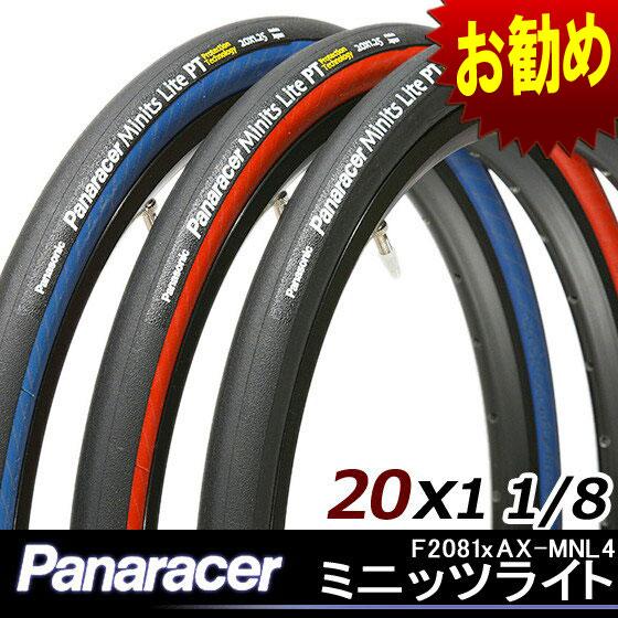 Panaracer パナレーサー F2081BAX-MNL4ミニッツライト 20*1 1/8 (F2081BAX-MNL4)20インチ 自転車用タイヤ 折りたたみ自転車 小径車 自転車用タイヤの九蔵