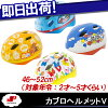 5400 Yen V JoyPalette cabro helmets that don't! Anpanman Thomas the tank engine Thomas Roddy mistermenritlemis popular character pattern child safety helmet for children helmet bike helmet SG standard pass 9 collection of secure mail-order bike bicycle
