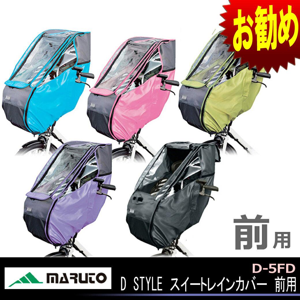 送料無料 大久保製作所 MARUTO マルト D-5FDD STYLE スイートレインカバー 前用 前子供のせ用レインカバー チャイルドシートカバー 自転車 チャイルドシート レインカバー  自転車の九蔵
