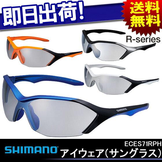 SHIMANO (シマノ) S71R-PH サングラス アイウェア R-シリーズ 自転車 スポーツグラス サイクリンググラス サイクルグラス 自転車の九蔵 あす楽