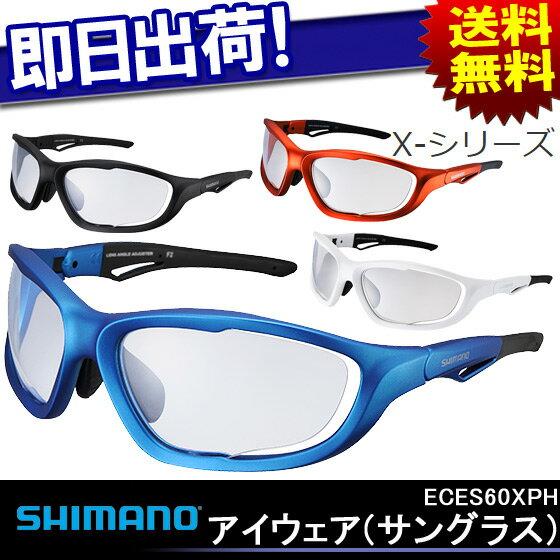 SHIMANO (シマノ) S60X-PH サングラス アイウェア X-シリーズ 自転車 スポーツグラス サイクリンググラス サイクルグラス 自転車の九蔵 あす楽