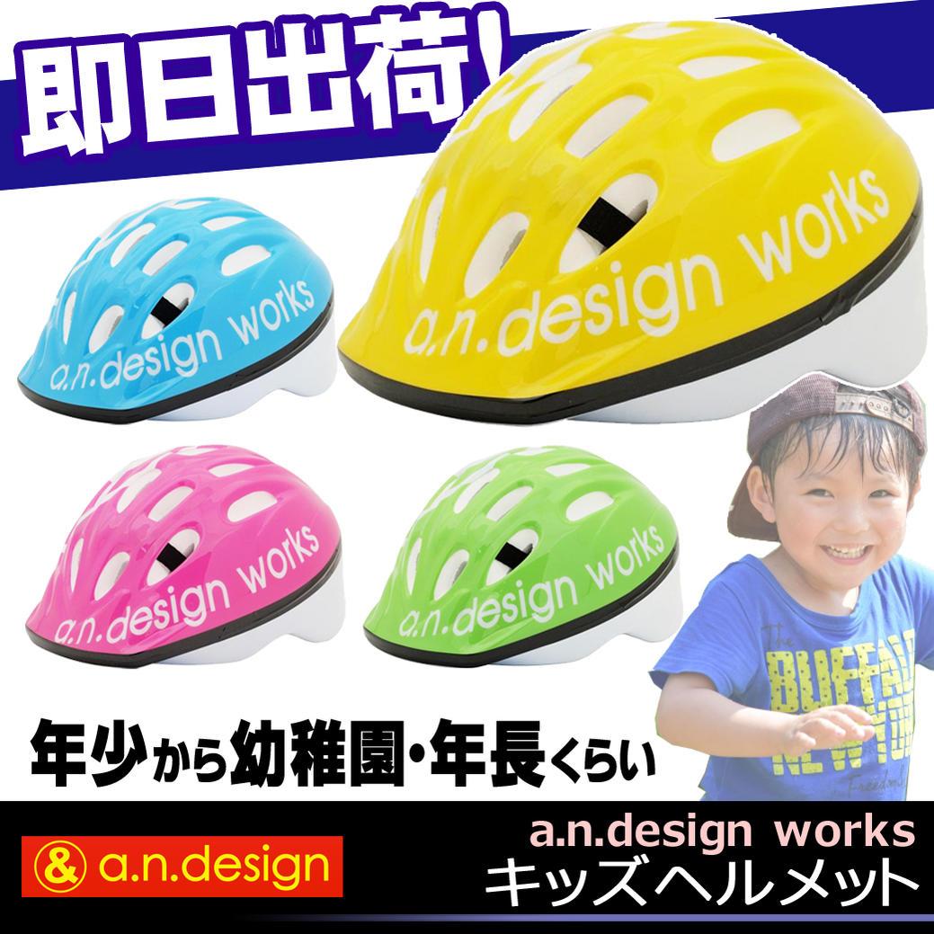 7,560円以上で送料無料 a.n.d kids met こども 自転車ヘルメット a.n.design works アンデザインワークス 子供用ヘルメット キッズ Mサイズ 2歳〜年長くらいまで 男の子 女の子 自転車の九蔵 あす楽