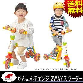 送料無料 JoyPalette ジョイパレット かんたんチェンジ 2WAYスクーター それいけ! アンパンマン キックボード キックスクーター 足けりバイク ランニングバイク 自転車の九蔵
