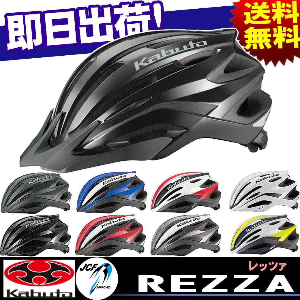 送料無料 OGK KABUTO オージーケー・カブト サイクルヘルメット REZZA レッツァ 自転車用サイクルヘルメット ランキング 軽量で安全サイクリングに最適通勤や通学にも大人用自転車の九蔵 あす楽 RSL