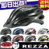 It is nine storehouse RSL of the じてんしゃの relief mail order bicycle for adult for commuting and attending school most suitable for safe cycling for OGK KABUTO Aussie Kay helmet cycle for the cycle for the helmet REZZA レッツァ bicycle at helmet ranking light w