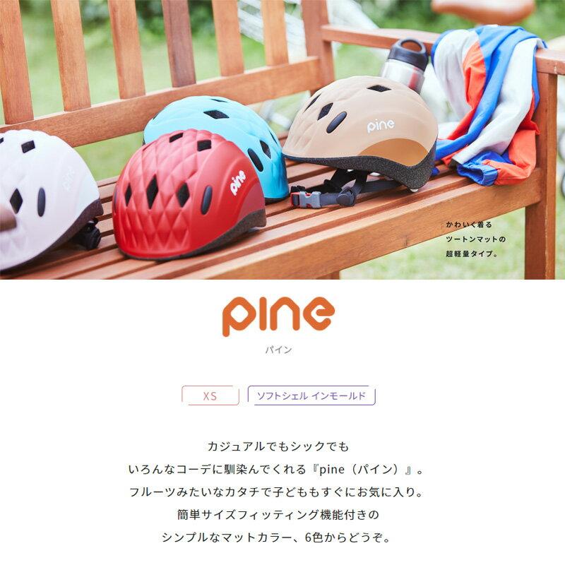 OGK KABUTO PINE パイン ヘルメット 幼児用 キッズヘルメット 子供用 通園 通学 自転車の九蔵