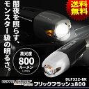 送料無料 DOPPELGANGER ドッペルギャンガー フリックフラッシュ800 DLF322-BK 800ルーメン 自転車 ライト 前照灯 LED …