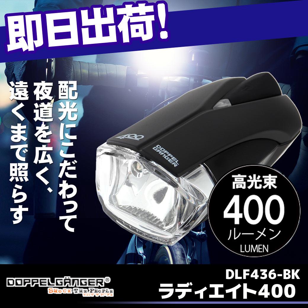 DOPPELGANGER ドッペルギャンガー ラディエイト400 自転車 ライト LEDライト フロントライト 前照灯 USB充電 明るい 防水 DLF436-BK あす楽対応
