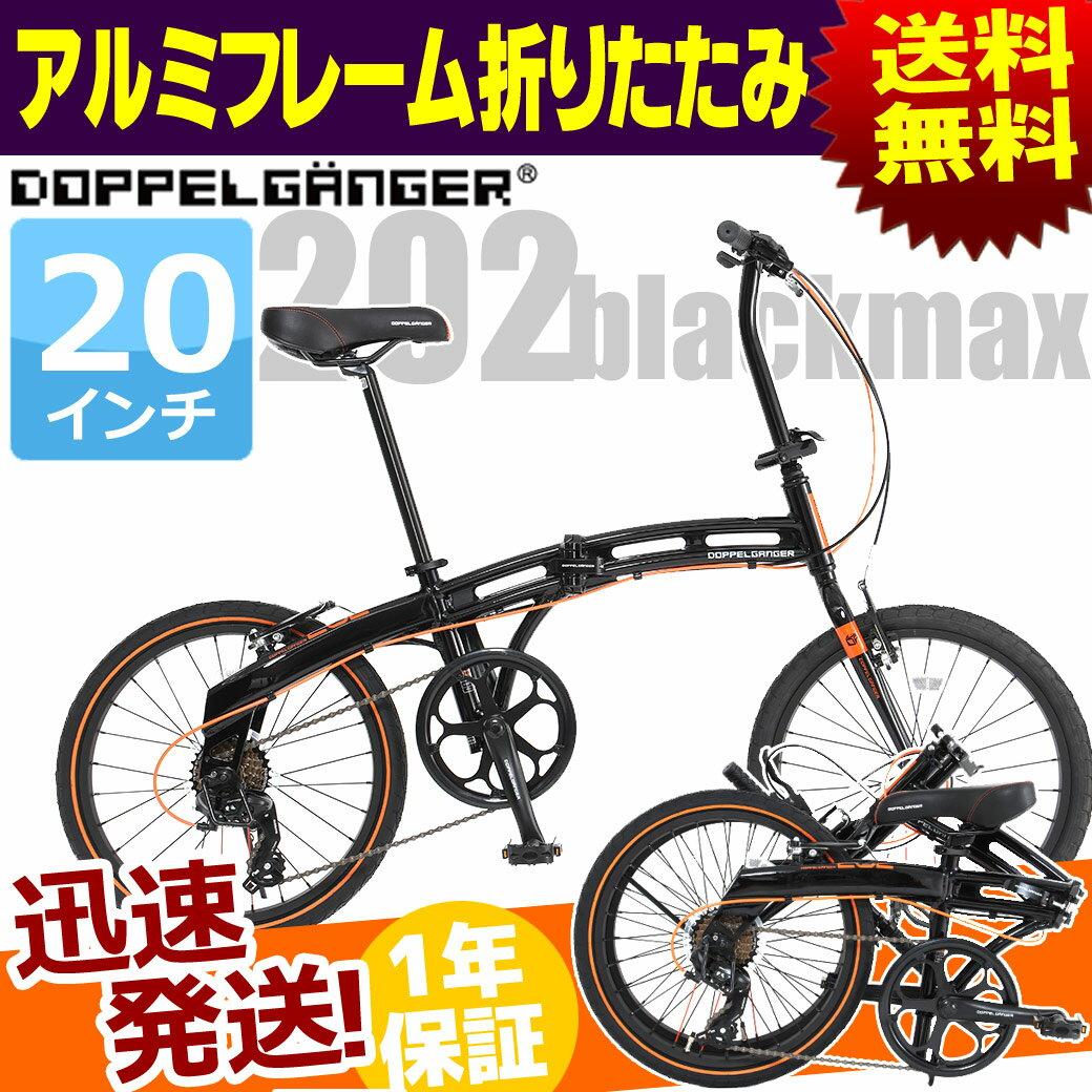 DOPPELGANGER ドッペルギャンガー 折りたたみ自転車 202-DP blackmax 20インチ 折り畳み 変速付 アルミフレーム 通勤 通学 メンズ レディース 自転車の九蔵