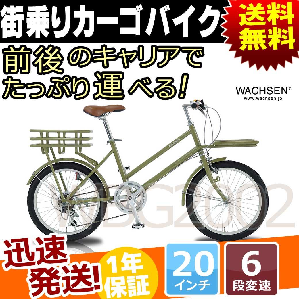 カーゴバイク シティサイクル 20インチ 6段 変速 付き 自転車 本体 WACHSEN ヴァクセン WBG-2002 送料無料 キャリア 運 通学 通勤 買い物 ショッピング 学校 街乗り 6段変速 自転車の九蔵