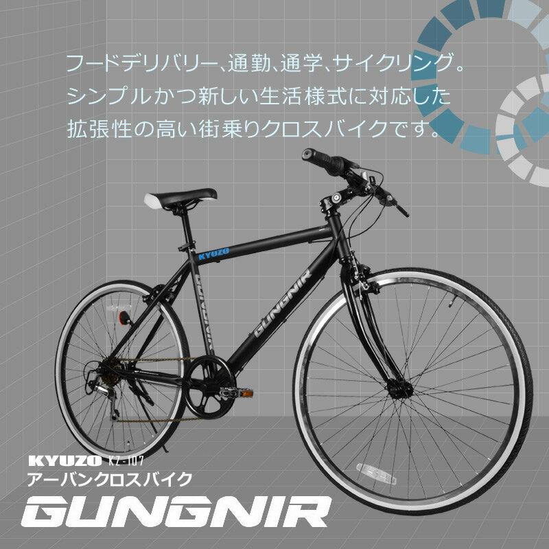【お買い物マラソン】 自転車 クロスバイク KYUZO 26インチ シマノ SHIMANO 6段変速付き KZ-107 GUNGNIR 街乗り 軽量 スピード重視 自転車 通勤 通学 スポーツ メンズ レディース 送料無料 自転車の九蔵