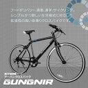 自転車 クロスバイク KYUZO 26インチ シマノ SHIMANO 6段変速付き KZ-107 GUNGNIR 街乗り 軽量 スピード重視 自転車 …