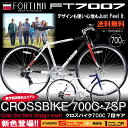 自転車 クロスバイク KYUZO 本体 700C ( 700x28C ) シマノ SHIMANO 7段変速付き KZ-FT7007 FORTINA 街乗り 軽量...