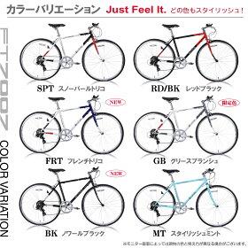 自転車クロスバイクKYUZO本体700C(700x28C)シマノSHIMANO7段変速付きKZ-FT7007FORTINA街乗り軽量スピード重視自転車通勤通学スポーツメンズレディースタウンバイク送料無料じてんしゃの安心通販自転車の九蔵