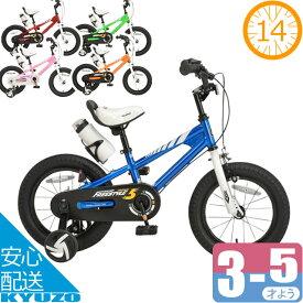 子供用自転車 14インチ 補助輪 付き 自転車 本体 ROYALBABY ロイヤルベビー RB-WE FREESTYLE キッズバイク 子供車 子供 初めて フリースタイル 自転車の九蔵