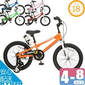 子供用自転車 18インチ 補助輪 付き 自転車 本体 ROYALBABY ロイヤルベビー RB-WE FREESTYLE キッズバイク 子供車 子供 初めて フリースタイル 自転車の九蔵