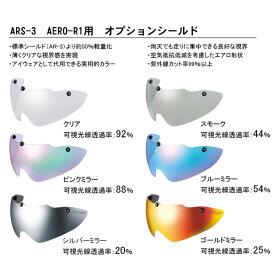 OGKKABUTOAERO-R1用オプションシールドARS-3クリア調光自転車ヘルメットサングラスじてんしゃの安心通販自転車の九蔵