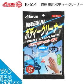マルニ 自転車用ボディークリーナー K-614 ボディー用 12枚入り クリーナー 洗車 自転車の九蔵