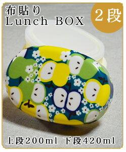 【送料無料・あす楽対応・ギフト】ランチボックス 布貼り 北欧柄 (青りんご)2段 ゴムバンド付