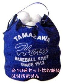 【即納】タマザワ トスバッティングボール TB-10 10球セット  ※収納バッグなし ビニール袋入り【RCP】