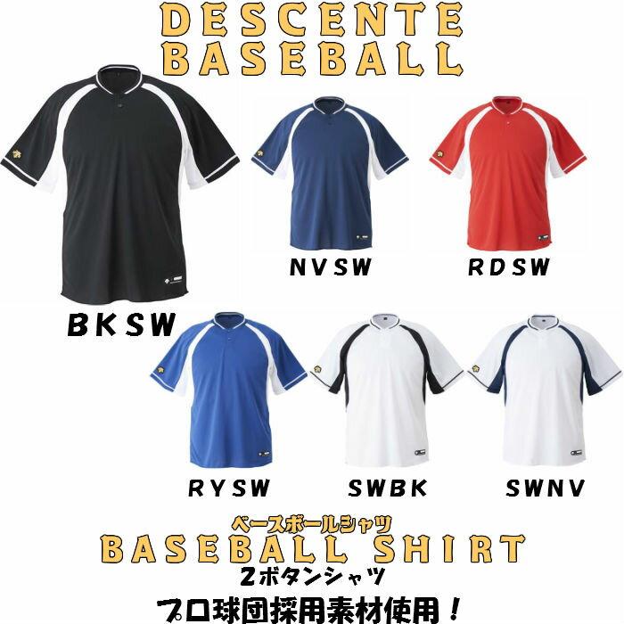 DESCENTE/デサント 2ボタンベースボールシャツ 30%オフ DB103B [野球]【メール便不可】