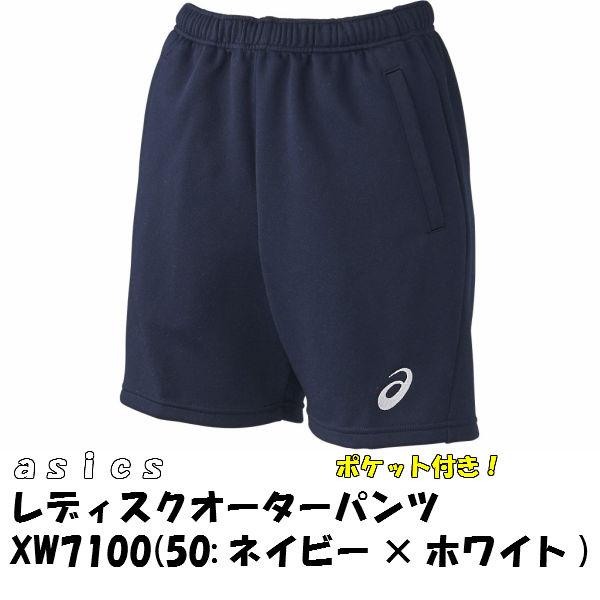 アシックス/asics レディスクォーターパンツ(股下15cm/L寸・ポケット付)  50%オフ XW7100【メール便不可】