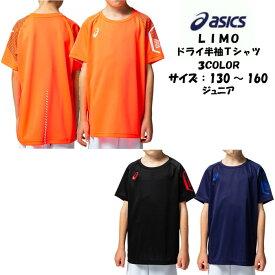 【メール便だと送料無料】 LIMO ジュニア ドライTシャツ asics アシックス 20%オフ 2034A331 | 子供 Tシャツ ドライ シャツ ショートスリーブトップ スポーツウェア リモ 上 トレーニング ウェア 2020 新製品 新作 NEW