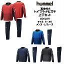【あす楽対応 送料無料】ハイブリッドピステ上下セット ヒュンメル hummel 20%オフ HAW4188 HAW5188 | メンズ ピス…
