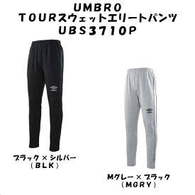 【送料無料】umbro/アンブロ TOURスウェットエリートパンツ 50%オフ! UBS3710P【メール便不可】