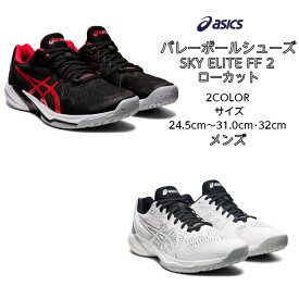 【あす楽対応】【送料無料】バレーボールシューズ ローカット SKY ELITE FF LO 2 フラッグシップモデル asics アシックス 1051A064 | スカイエリート ロー メンズ 高校生 大学生 靴 シューズ バレーボール バレー バレーシューズ 2021 new 新製品