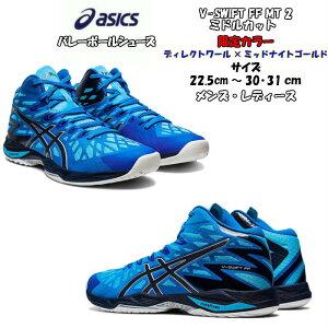 【送料無料】【あす楽対応】バレーボールシューズ ミドルカット V-SWIFT FF MT 2 asics アシックス 15%オフ 1053A018 400 | ブイスウィフト 軽量 軽い メンズ レディース 高校生 バレー クッション性 靴