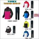 YONEX/ヨネックス 裏地付きユニウインドウォーマーシャツ/パンツ 上下セット 27%オフ! 70058/80049【メール便不可】[ウインドブレーカー]