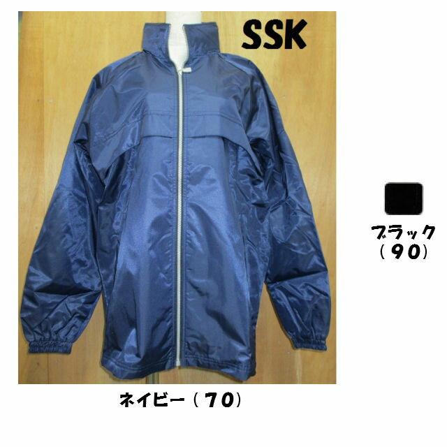 SSK ユニセックスウインドブレーカージャケット BXS1400SL【メール便不可】