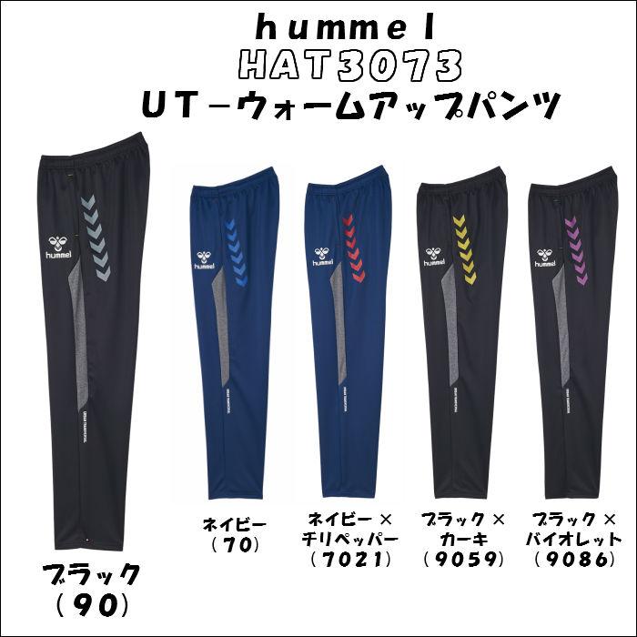 あす楽対応! ヒュンメル/hummel ユニセックス UT-ウォームアップパンツ 40%オフ! HAT3073【メール便不可】