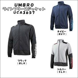 【送料無料】【あす楽対応】メンズ ライトフリースジャケット UMBRO アンブロ 55%オフ UCA3657 | ユニセックス レディース サッカー フットサル バレーボール スポーツウェア トレーニング シャツ 上 移動着 アウター ジップアップ 長袖
